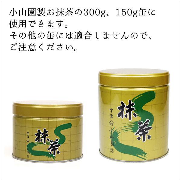 抹茶ふるい網 へら付き 山政小山園 300g缶 150g缶用
