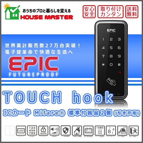 TOUCH hook2(引き戸用)