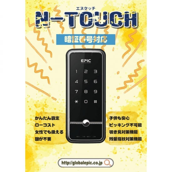 N-TOUCH(暗証番号)