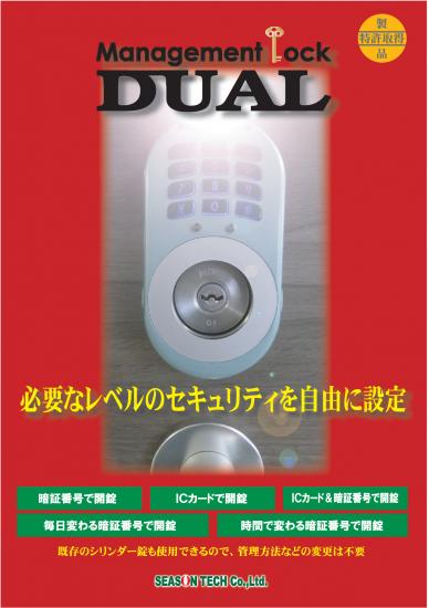 マネージメントロックDUAL(シリンダー被せ錠)