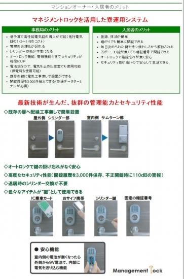 マネージメントロック(シリンダー被せ錠)