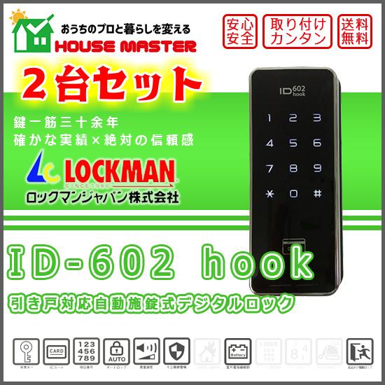 2台セット!  ID-602hook 引き戸対応自動施錠式デジタルロック(カード、暗証番号、おサイフケータイで解錠)