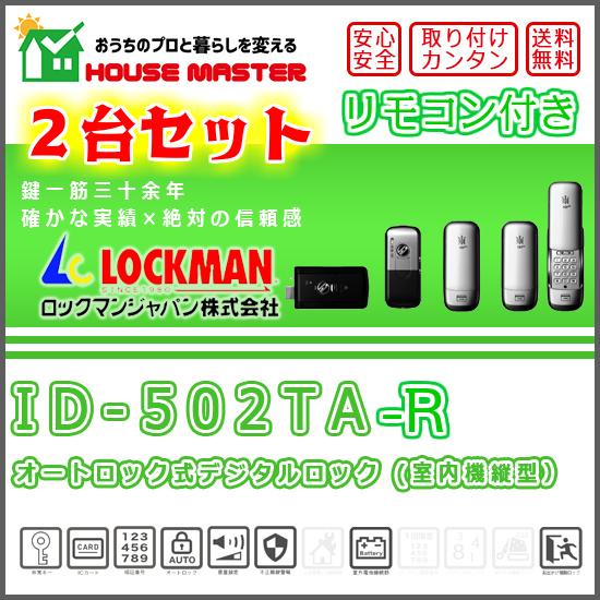 2台セット!  ID-502TA(リモコン付き)オートロック式デジタルロック非常時キ..