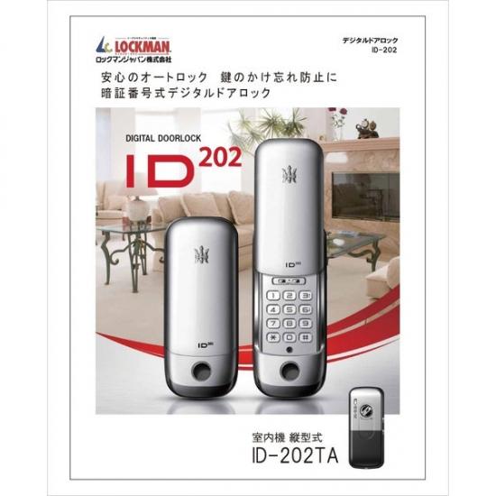 ID-202TA-B 自動施錠型テンキー(非常時キー付)室内機縦型