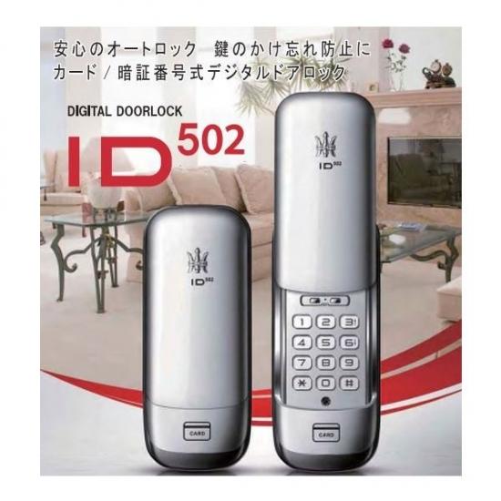 ID-502TA(リモコン無し)オートロック式デジタルロック非常時キ..