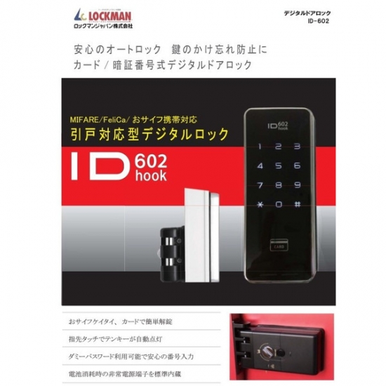 ID-602hook 引き戸対応自動施錠式デジタルロック(カード、暗証番号、おサイフケータイで解錠)
