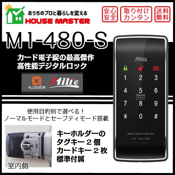MI-480S カード電子錠最高傑作