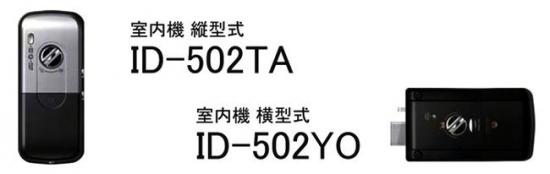 ID-502YO(リモコン無し)オートロック式デジタルロック非常時キ..
