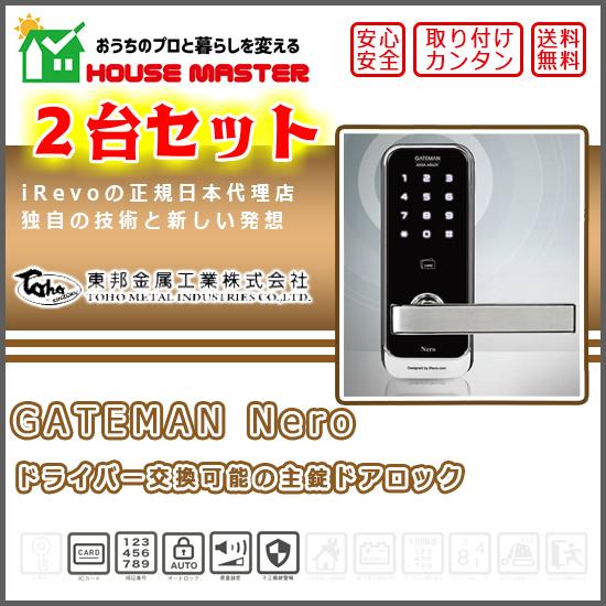 2台セット! Nero ドライバー交換可能の主錠ドアロック