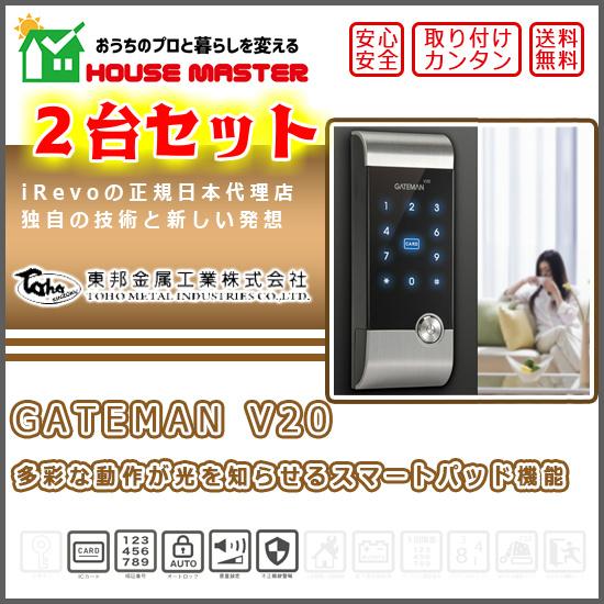 2台セット! V20 多彩な動作が光を知らせるスマートパッド機能(カードOK)