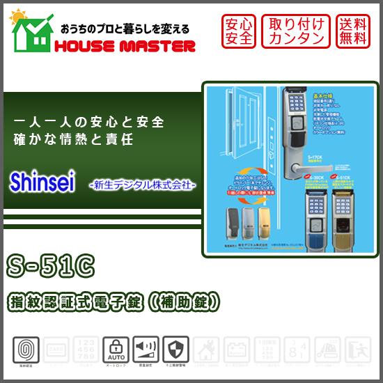 S-51C 指紋認証式電子錠(補助錠)リモコン無