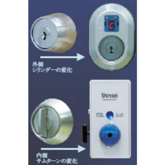 S-32CK 超小型非接続式カード電子錠、主錠交換用、暗証番号機能付