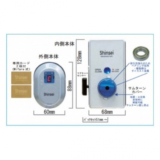 S-32CK2R 超小型非接続式カード電子錠、主錠交換用、暗証番号機能付 カード2枚 リモコン2個
