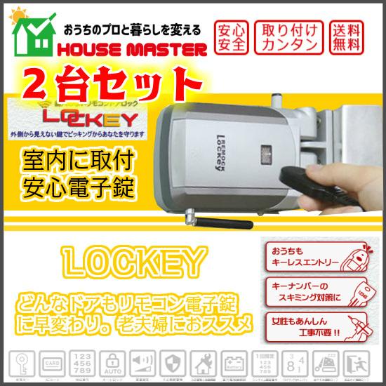 2台セット!LOCKEY 鍵穴のないリモコンドアロック