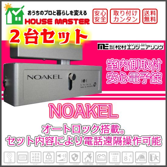 2台セット!NOAKEL(ノアケル)※セット内容の選択必須)