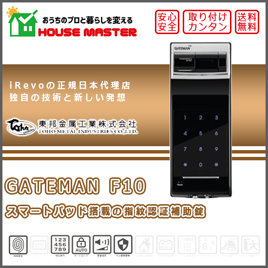 F10 スマートパッド搭載の指紋認証補助錠
