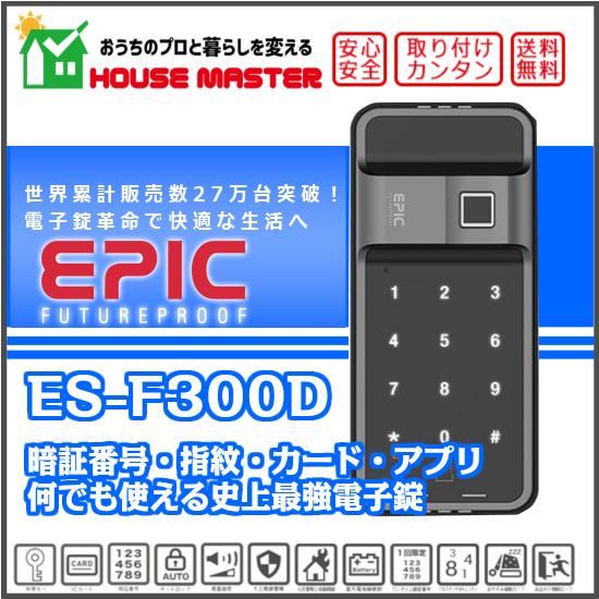 ES-F300D(開き戸用)