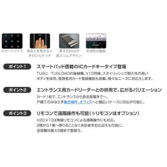 V20 多彩な動作が光を知らせるスマートパッド機能(カードOK)