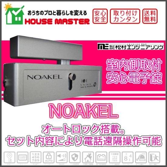 NOAKEL(ノアケル)MEセット 本体1台リモコン2台、電話解錠器1台