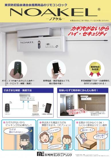 NOAKEL(ノアケル)Premiumセット 本体1台リモコン2台、電話解錠器1台、内蔵非常解錠器付