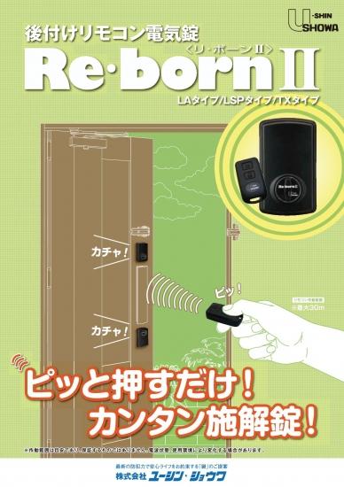 Re.Born2 リボーン LA用 LSP用 TX用
