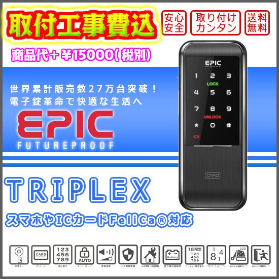 電子錠基本取付工事セット TRIPLE X 3WAY(非常用キー有)