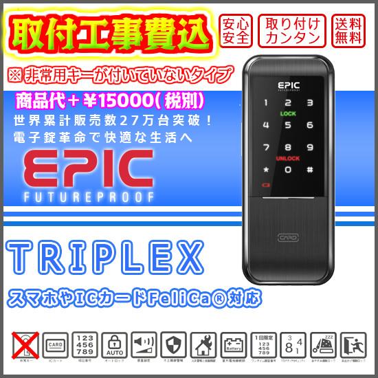 電子錠基本取付工事セット TRIPLE X 2WAY(非常用キー無)