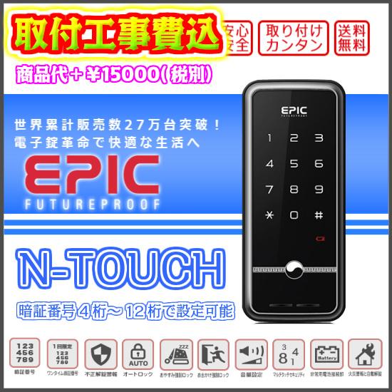 電子錠基本取付工事セット N-TOUCH(暗証番号)
