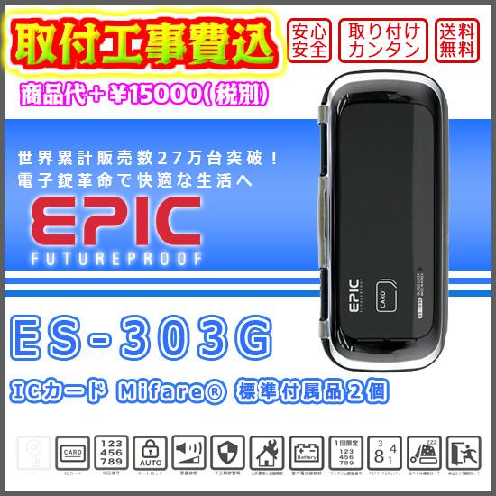 電子錠基本取付工事セット ES-303G(強化ガラス専用)