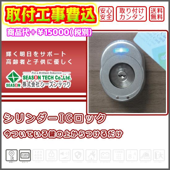 電子錠基本取付工事セット シリンダーICロック2(シリンダー被せ錠)