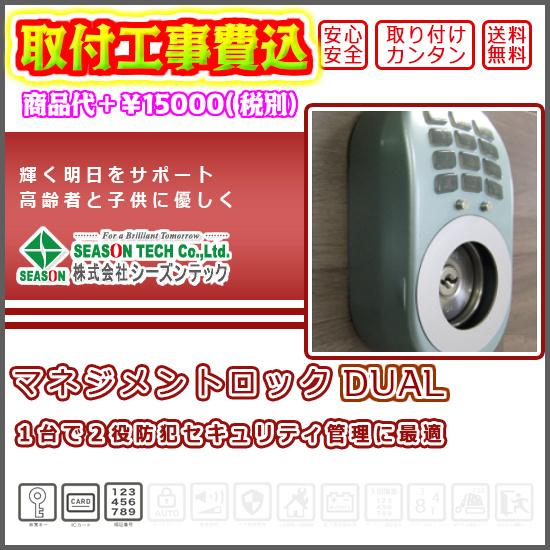 電子錠基本取付工事セット マネージメントロックDUAL(シリンダー被せ錠)