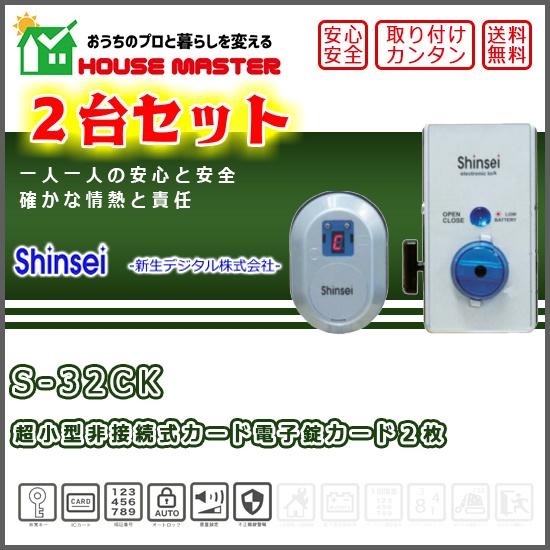 2台セット!S-32CK 超小型非接続式カード電子錠、主錠交換用、暗証番号機能付