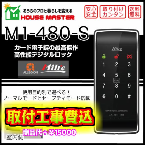 電子錠基本取付工事セット MI-480S カード電子錠最高傑作