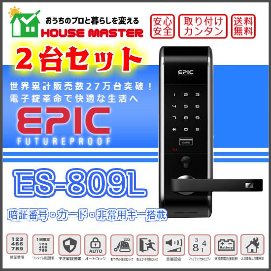 2台セット! ES-809L(ハンドル付き)
