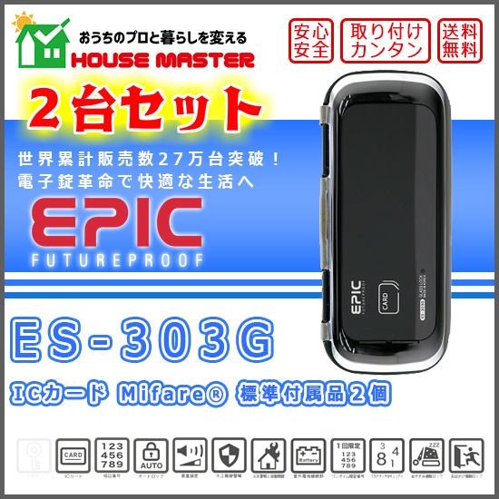 2台セット!ES-303G(強化ガラス専用)
