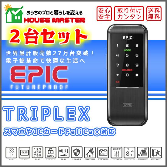 2台セット! TRIPLE X 3WAY(非常用キー有)