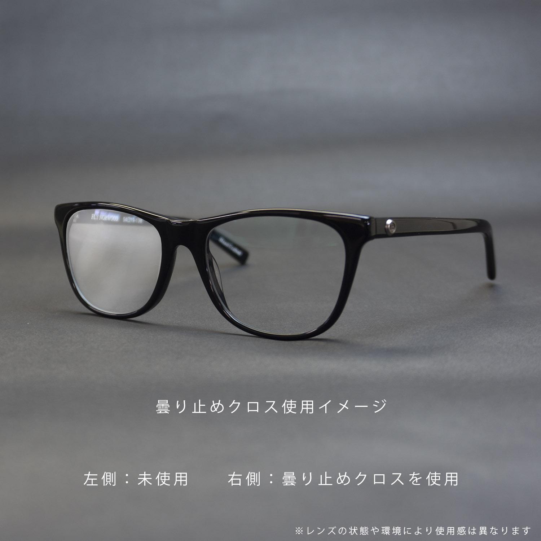 ANTI-FOG CLOTH(レンズの曇り止め)