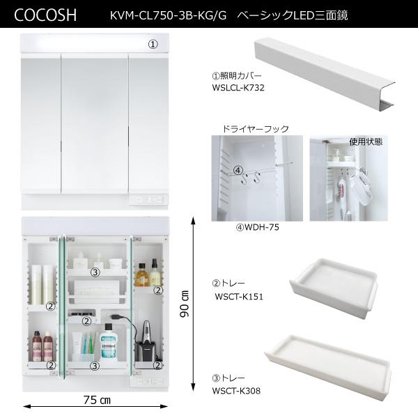 化粧品トレー(KVM三面鏡用小)