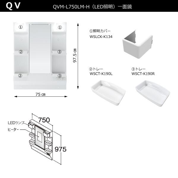 化粧品トレー(QVM-L750用左側)