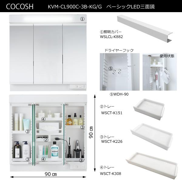 化粧品トレー(KVM三面鏡用大)