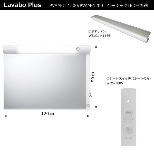 W1200用照明カバー(PVM/PVMM/PVAM用)