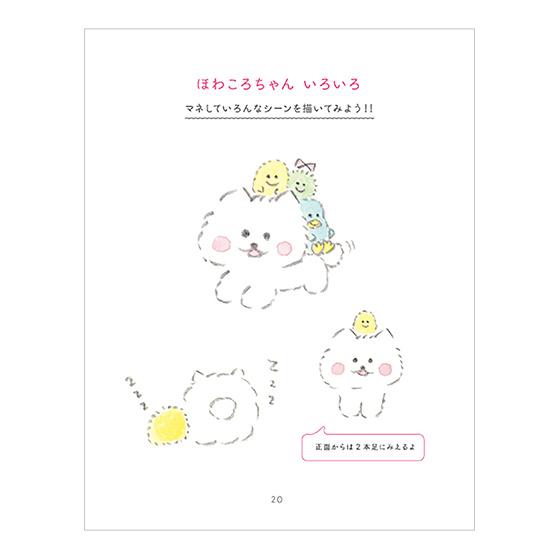 ほわころくらぶ イラストブック 【ポストお届け便対応】