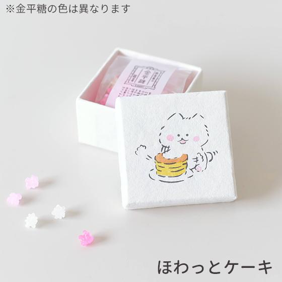 ほわころくらぶ 手摺り型染め小箱 金平糖