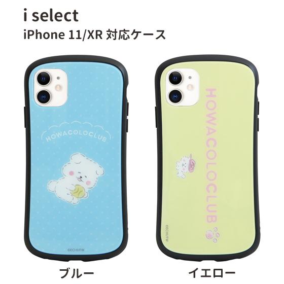 i select iPhone 11/XR 対応ケース