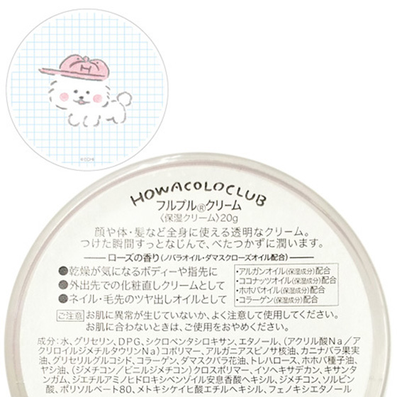 ほわころくらぶ シリーズ フルプルクリーム 6 【ポストお届け便対応】