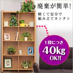 本棚4段W900強化ダンボール使用