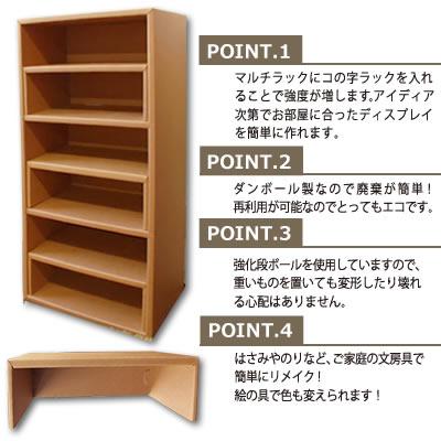 3段マルチラック+コの字ラック(追加棚)【3ヶセット】 強化ダンボール使用