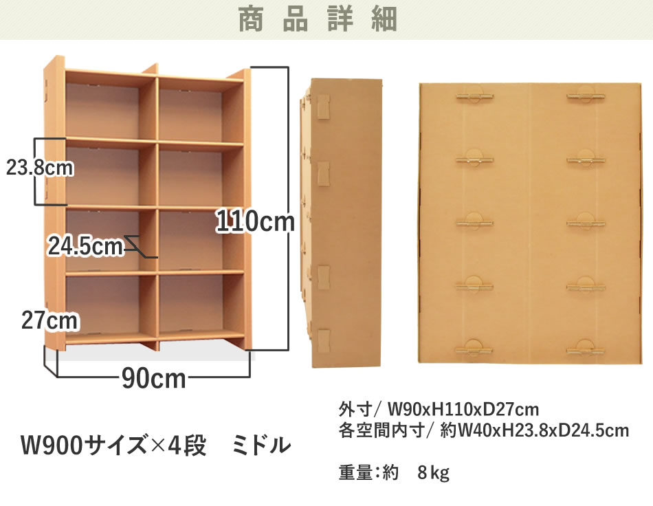 本棚4段W900ミドル 強化ダンボール使用