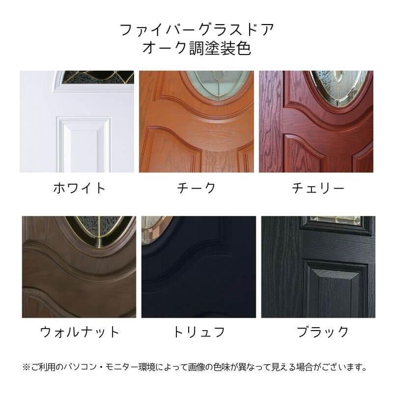 輸入ファイバーグラス製ドア ディスティンクション外部ドア 高耐久・高断熱仕様  68-30 W908xH2007mm ※ドア枠込・塗装サービス有り