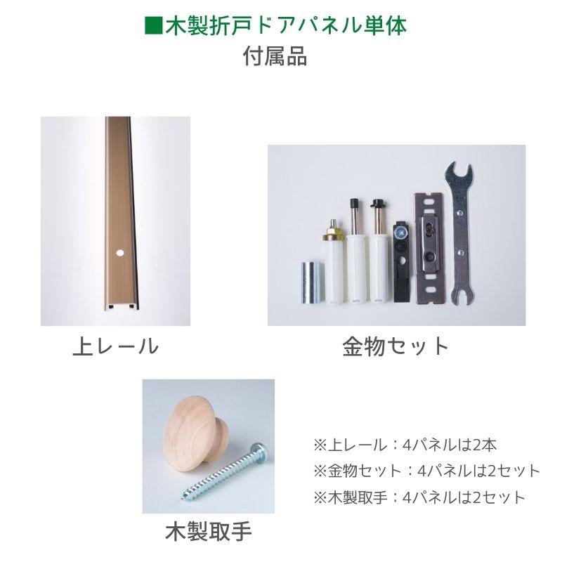 【パインドア】木製折戸 クリアパイン 1423P-2068 レール・金物・木製取手付  W604xH2012mm ※ドア枠込・塗装サービス有り